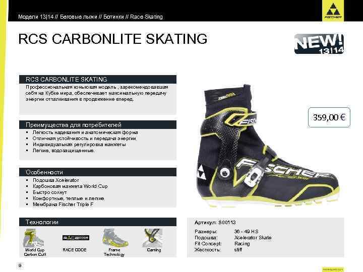 Модели 13|14 // Беговые лыжи // Ботинки // Race Skating RCS CARBONLITE SKATING Профессиональная