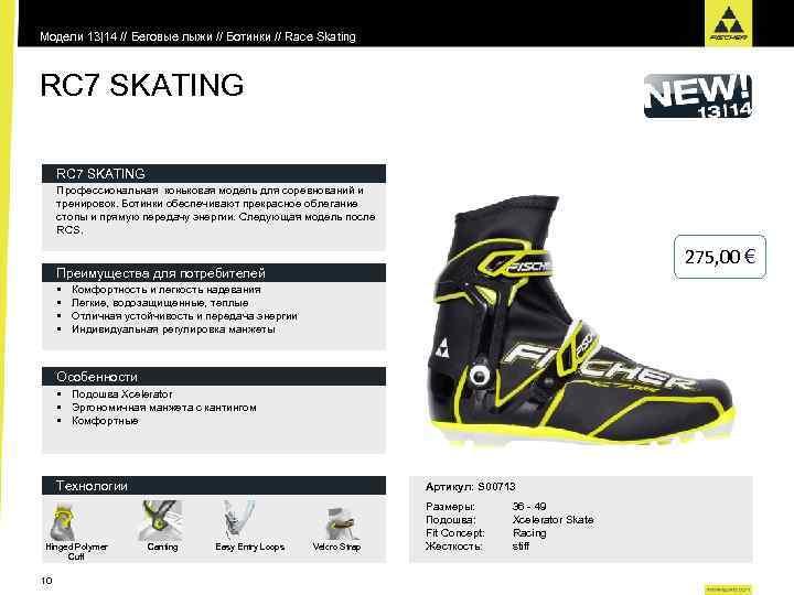 Модели 13|14 // Беговые лыжи // Ботинки // Race Skating RC 7 SKATING Профессиональная