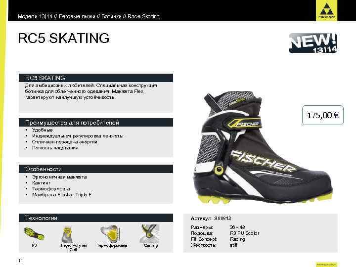 Модели 13|14 // Беговые лыжи // Ботинки // Race Skating RC 5 SKATING Для