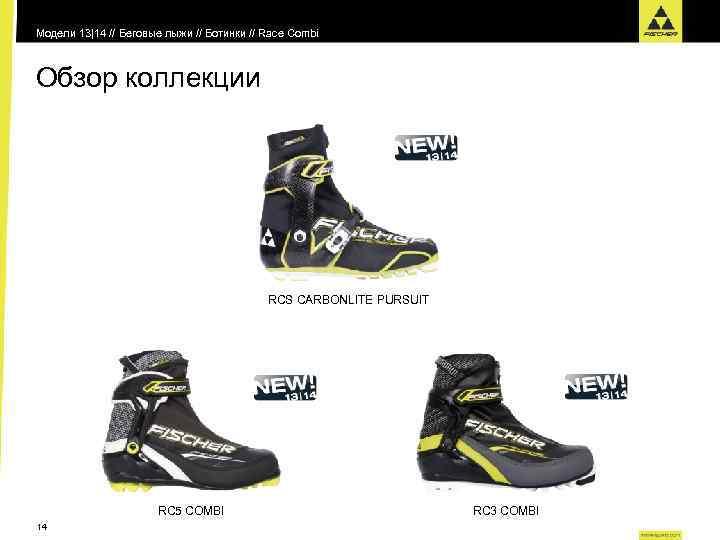 Модели 13|14 // Беговые лыжи // Ботинки // Race Combi Обзор коллекции RCS CARBONLITE