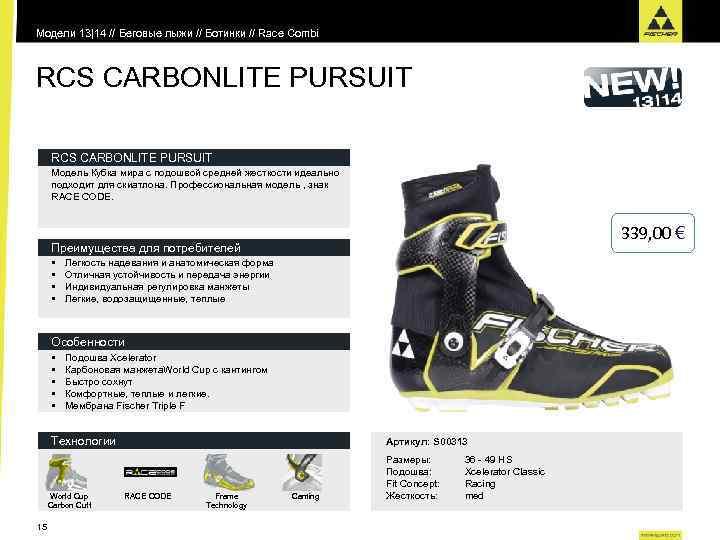 Модели 13|14 // Беговые лыжи // Ботинки // Race Combi RCS CARBONLITE PURSUIT Модель