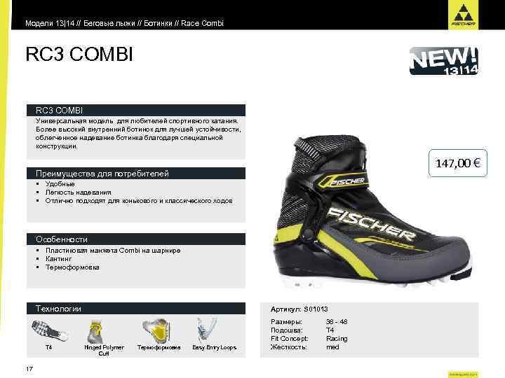 Модели 13|14 // Беговые лыжи // Ботинки // Race Combi RC 3 COMBI Универсальная