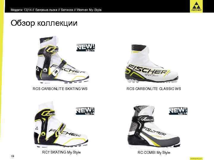 Модели 13|14 // Беговые лыжи // Ботинки // Women My Style Обзор коллекции RCS