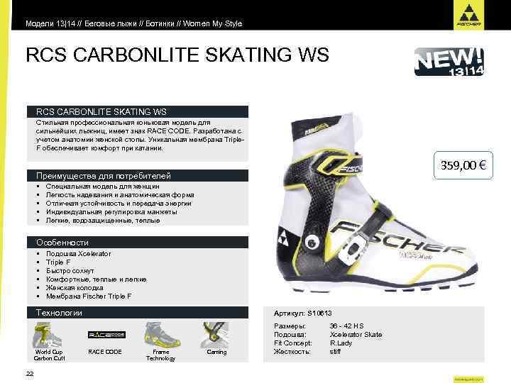 Модели 13|14 // Беговые лыжи // Ботинки // Women My Style RCS CARBONLITE SKATING