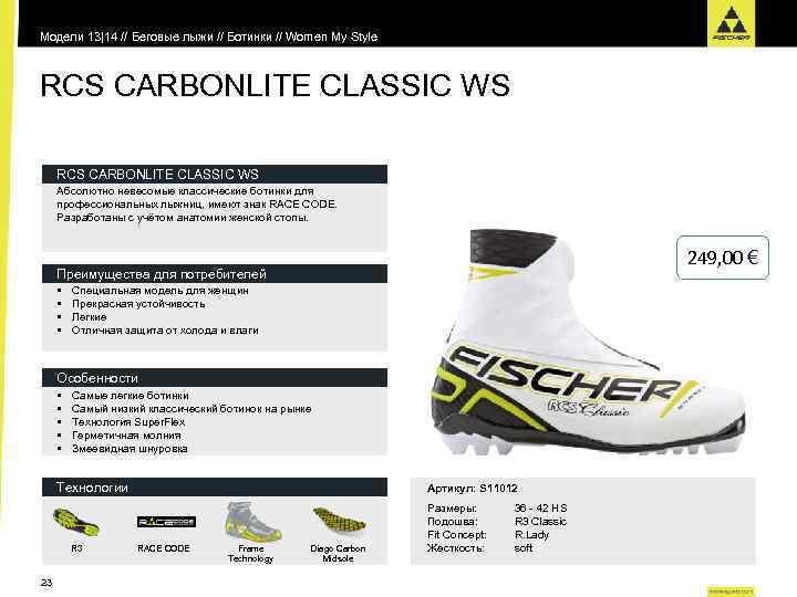 Модели 13|14 // Беговые лыжи // Ботинки // Women My Style RCS CARBONLITE CLASSIC