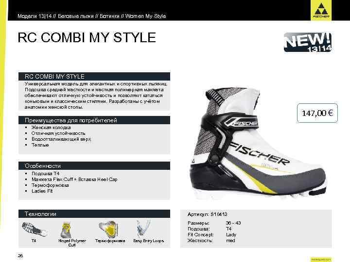 Модели 13|14 // Беговые лыжи // Ботинки // Women My Style RC COMBI MY