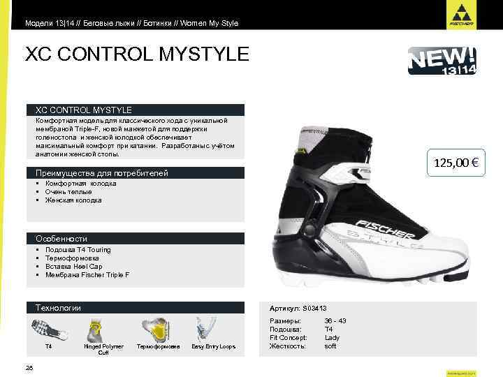 Модели 13|14 // Беговые лыжи // Ботинки // Women My Style XC CONTROL MYSTYLE