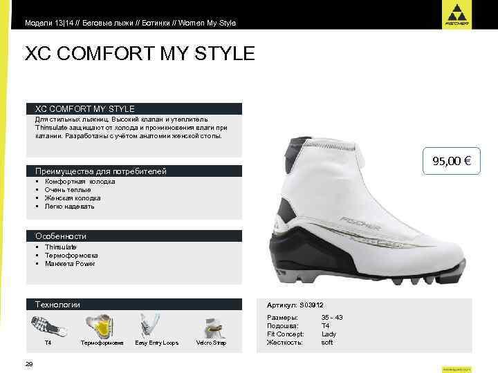 Модели 13|14 // Беговые лыжи // Ботинки // Women My Style XC COMFORT MY