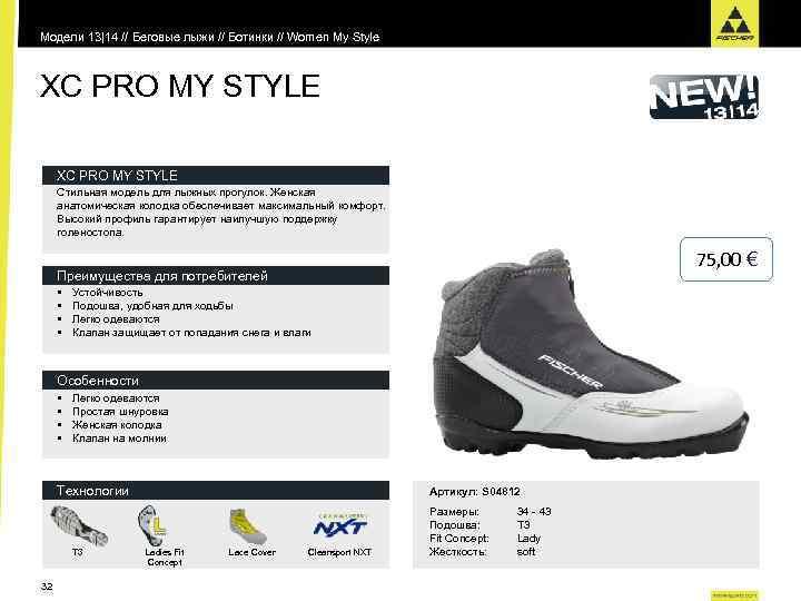 Модели 13|14 // Беговые лыжи // Ботинки // Women My Style XC PRO MY