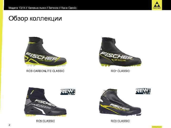 Модели 13|14 // Беговые лыжи // Ботинки // Race Classic Обзор коллекции RCS CARBONLITE