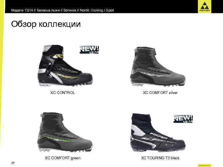 Модели 13|14 // Беговые лыжи // Ботинки // Nordic Cruising / Sport Обзор коллекции