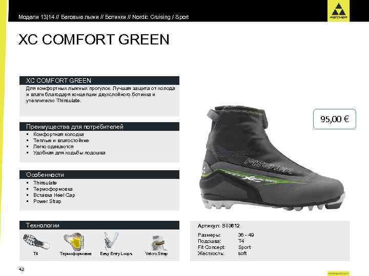 Модели 13|14 // Беговые лыжи // Ботинки // Nordic Cruising / Sport XC COMFORT