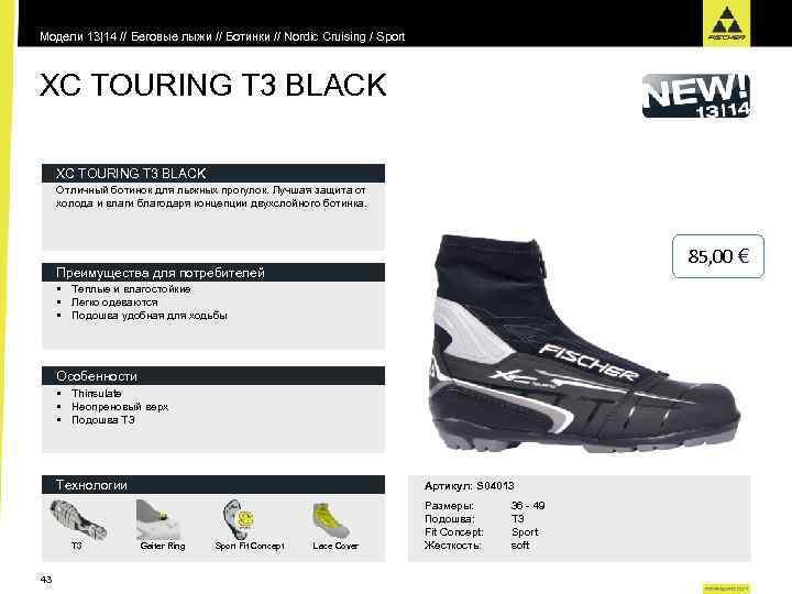 Модели 13|14 // Беговые лыжи // Ботинки // Nordic Cruising / Sport XC TOURING