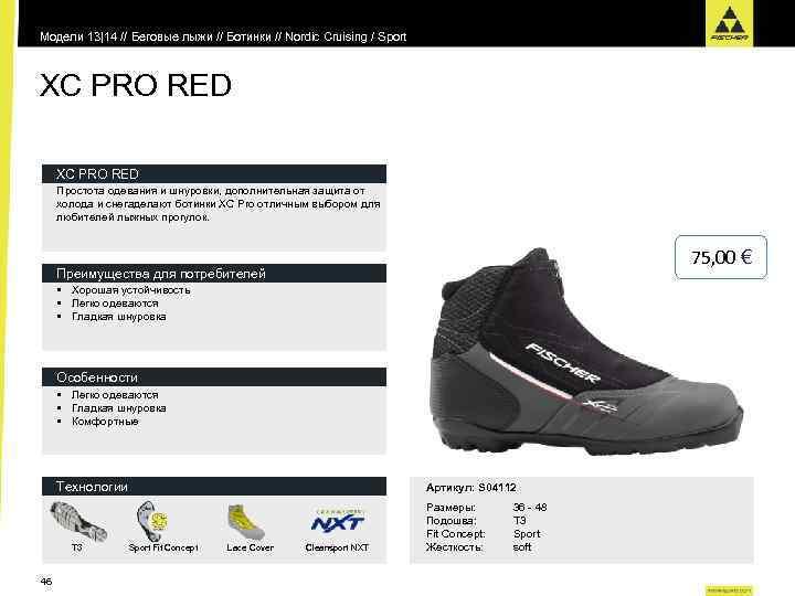 Модели 13|14 // Беговые лыжи // Ботинки // Nordic Cruising / Sport XC PRO