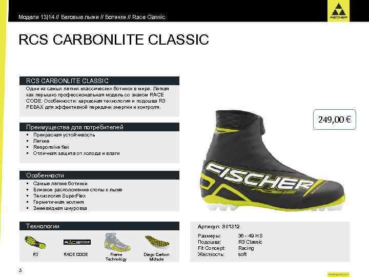 Модели 13|14 // Беговые лыжи // Ботинки // Race Classic RCS CARBONLITE CLASSIC Одни