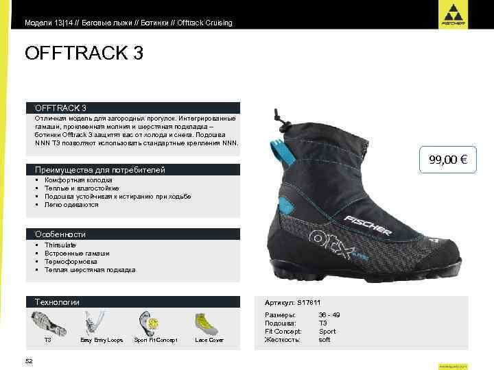 Модели 13|14 // Беговые лыжи // Ботинки // Offtrack Cruising OFFTRACK 3 Отличная модель
