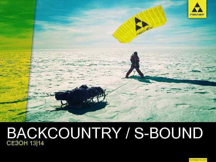 BACKCOUNTRY / S-BOUND СЕЗОН 13|14