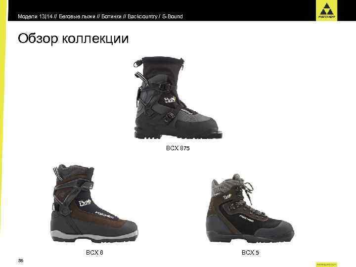 Модели 13|14 // Беговые лыжи // Ботинки // Backcountry / S-Bound Обзор коллекции BCX