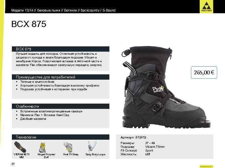 Модели 13|14 // Беговые лыжи // Ботинки // Backcountry / S-Bound BCX 875 Лучшая