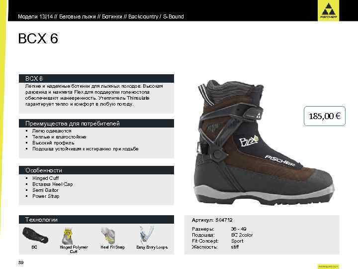 Модели 13|14 // Беговые лыжи // Ботинки // Backcountry / S-Bound BCX 6 Легкие