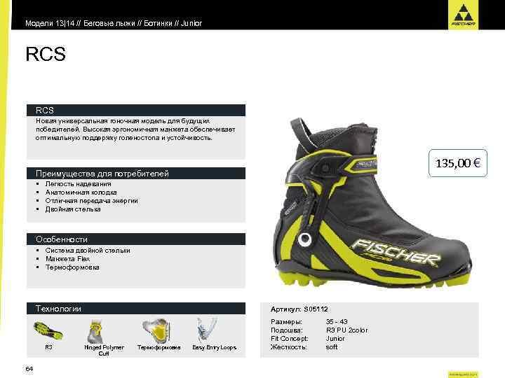 Модели 13|14 // Беговые лыжи // Ботинки // Junior RCS Новая универсальная гоночная модель