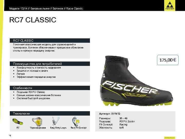 Модели 13|14 // Беговые лыжи // Ботинки // Race Classic RC 7 CLASSIC Гоночная