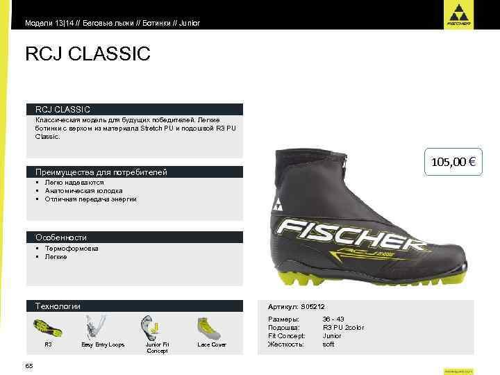 Модели 13|14 // Беговые лыжи // Ботинки // Junior RCJ CLASSIC Классическая модель для