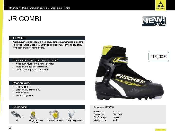 Модели 13|14 // Беговые лыжи // Ботинки // Junior JR COMBI Идеальная универсальная модель
