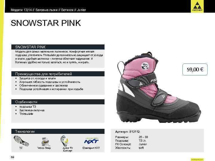 Модели 13|14 // Беговые лыжи // Ботинки // Junior SNOWSTAR PINK Модель для самых
