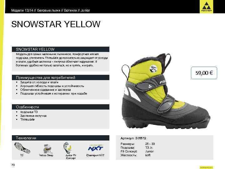Модели 13|14 // Беговые лыжи // Ботинки // Junior SNOWSTAR YELLOW Модель для самых