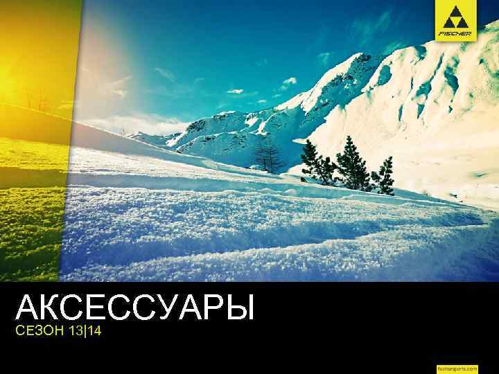 АКСЕССУАРЫ СЕЗОН 13|14
