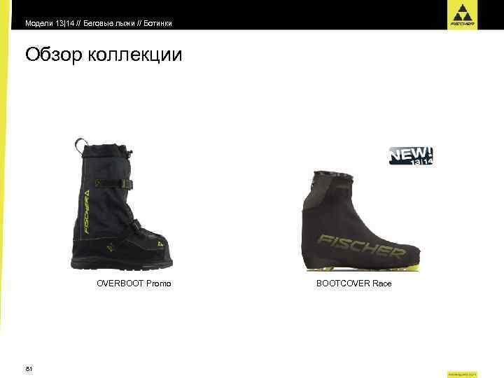 Модели 13|14 // Беговые лыжи // Ботинки Обзор коллекции OVERBOOT Promo 81 BOOTCOVER Race