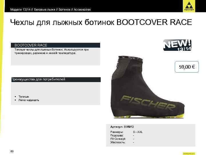 Модели 13|14 // Беговые лыжи // Ботинки // Accessoires Чехлы для лыжных ботинок BOOTCOVER