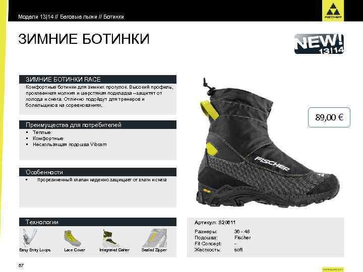 Модели 13|14 // Беговые лыжи // Ботинки ЗИМНИЕ БОТИНКИ RACE Комфортные ботинки для зимних