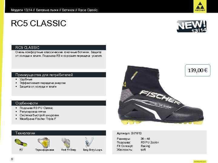 Модели 13|14 // Беговые лыжи // Ботинки // Race Classic RC 5 CLASSIC Очень