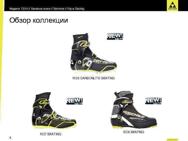 Модели 13|14 // Беговые лыжи // Ботинки // Race Skating Обзор коллекции RCS CARBONLITE