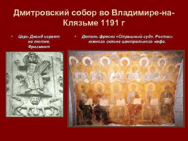 Дмитровский собор во Владимире-на. Клязьме 1191 г • Царь Давид играет на лютне. Фрагмент