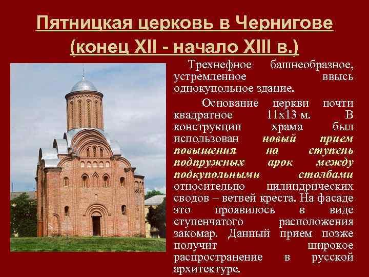 Пятницкая церковь в Чернигове (конец XII - начало XIII в. ) Трехнефное башнеобразное, устремленное