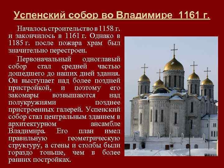 Успенский собор во Владимире 1161 г. Началось строительство в 1158 г. и закончилось в