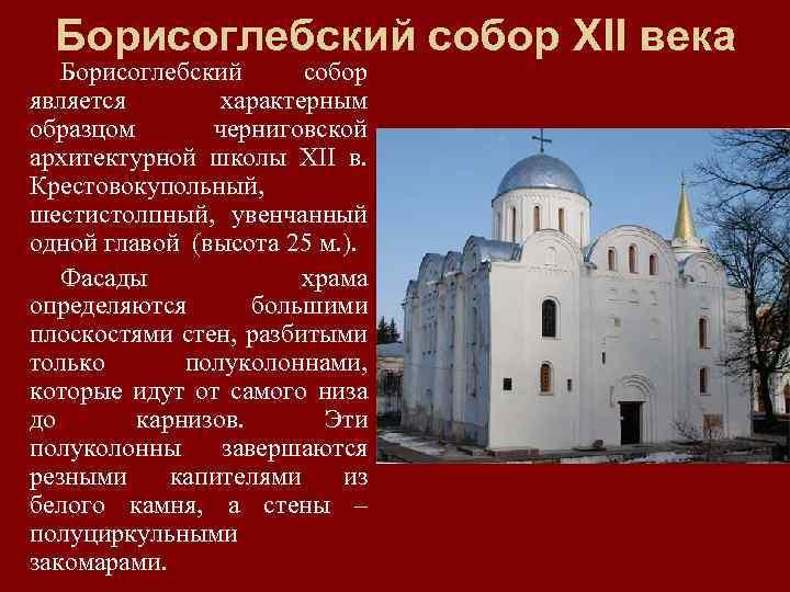 Борисоглебский собор ХІІ века Борисоглебский собор является характерным образцом черниговской архитектурной школы ХІІ в.