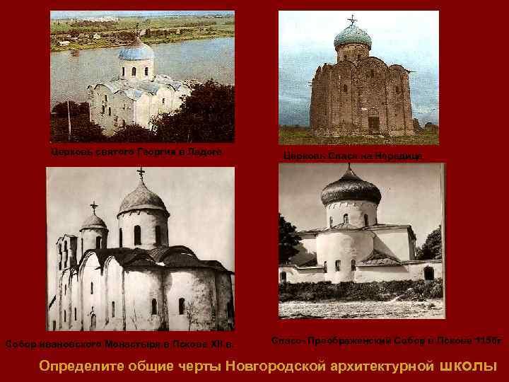 Церковь святого Георгия в Ладоге Собор ивановского Монастыря в Пскове XII в. Церковь Спаса