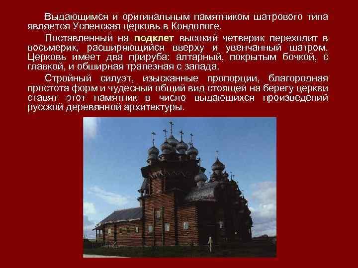 Выдающимся и оригинальным памятником шатрового типа является Успенская церковь в Кондопоге. Поставленный на подклет