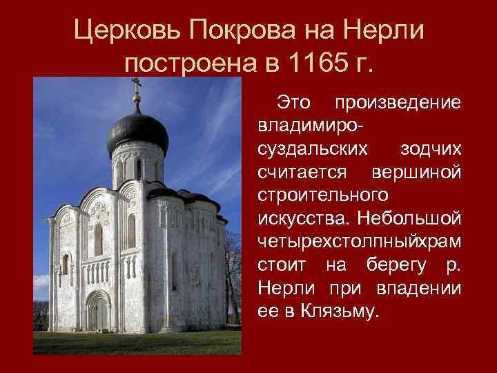 Церковь Покрова на Нерли построена в 1165 г. Это произведение владимиросуздальских зодчих считается вершиной