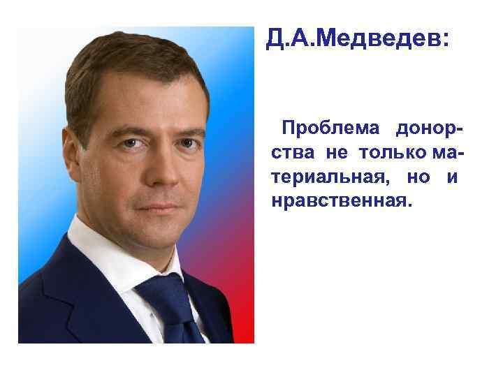 Медведев Д. А. Проблема донорства не только материальная, но и нравственная. Д. А. Медведев: