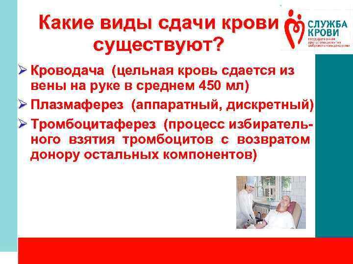 Какие виды сдачи крови существуют? Ø Кроводача (цельная кровь сдается из вены на руке