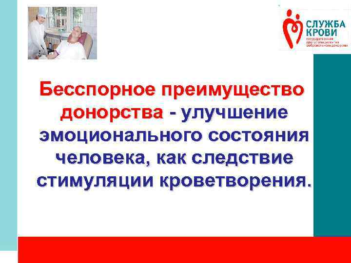 Бесcпорное преимущество донорства - улучшение эмоционального состояния человека, как следствие стимуляции кроветворения.
