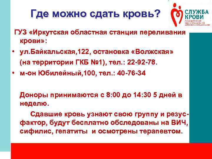 Где можно сдать кровь? ГУЗ «Иркутская областная станция переливания крови» : • ул. Байкальская,
