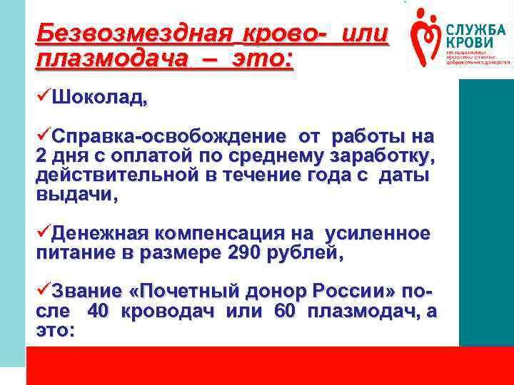 Безвозмездная крово- или плазмодача – это: üШоколад, üСправка-освобождение от работы на 2 дня с