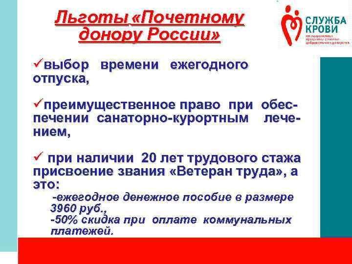 Льготы «Почетному донору России» üвыбор времени ежегодного отпуска, üпреимущественное право при обеспечении санаторно-курортным лечением,