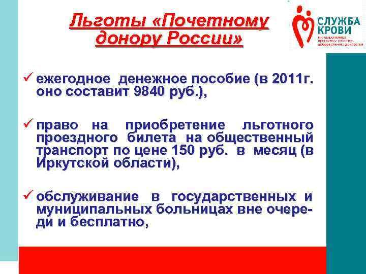 Льготы «Почетному донору России» ü ежегодное денежное пособие (в 2011 г. оно составит 9840